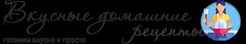 Логотип сайта Вкусные домашние рецепты